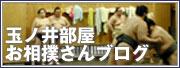 玉ノ井部屋 お相撲さんブログ