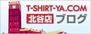 T-SHIRT-YA.COM北谷店ブログ