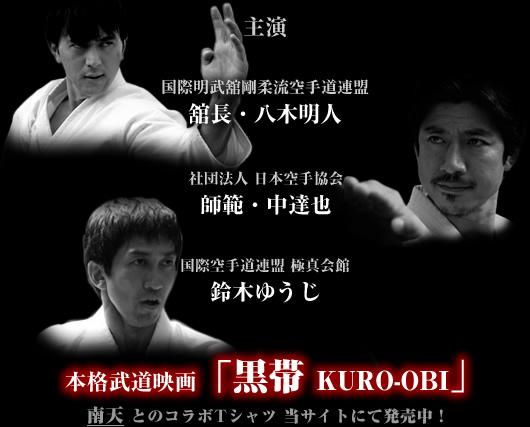 映画「黒帯 KURO-OBI」×南天 コ...
