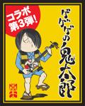 ゲゲゲの鬼太郎×南天コラボTシャツ!