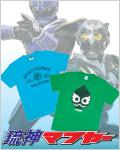 琉神マブヤー 関連商品(Tシャツ,DVD,グッズ,ストラップ...)一覧