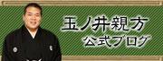 玉ノ井親方(元大関栃東)公式ブログ