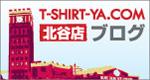 T-SHIRT-YA.COM 北谷店 ブログ