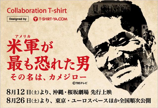 「米軍が最も恐れた男 その名は、カメジロー」×T-SHIRT-YA.COMコラボTシャツ