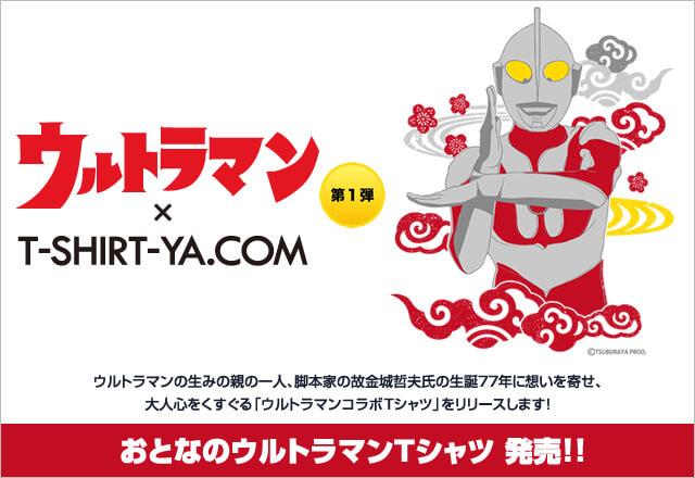 「ウルトラマン×T-SHIRT-YA.COM」コラボTシャツ第1弾!!世代を超えたヒーロー、ウルトラマン。コラボTシャツ登場!