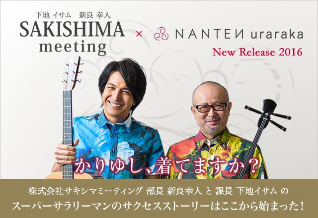 SAKISHIMA meeting×NANTEN uraraka 2016 | NANTEN uraraka(うららか)