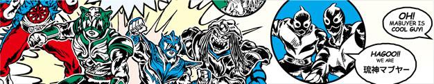 琉神マブヤー・龍神ガナシー・マジムン・クーバー...などなど | 琉神マブヤー コラボレーションオフィシャルTシャツ!