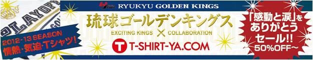 琉球ゴールデンキングス 2011-12 SEASON NEW ARRIVAL! | Tシャツ屋ドットコム