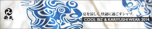 夏を涼しく過ごすシャツ。 | 南天COOLBIZ & KARIYUSHI WEAR