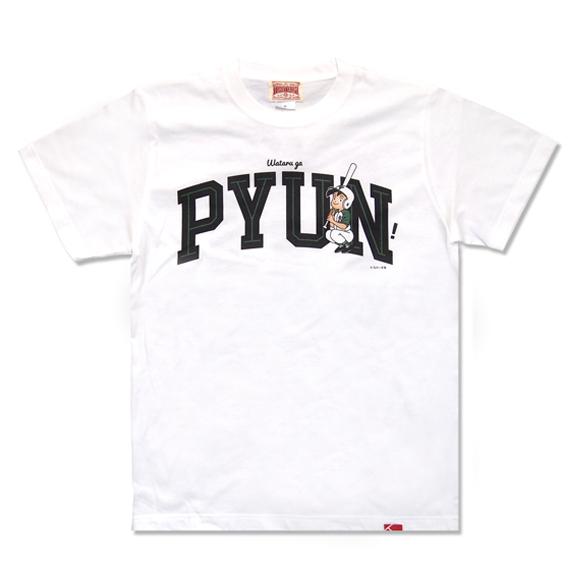 PYUN !(ぴゅん!) / ホワイト前スタイル