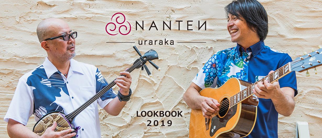 URARAKA2019のLOOKBOOKへリンク