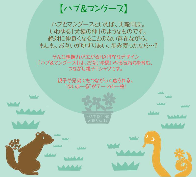 【はらっぱハブ&マングース】