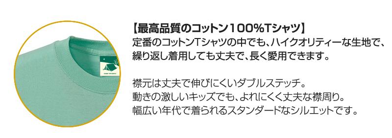 【最高品質のコットン100%Tシャツ】
