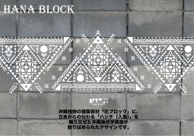 HANA BLOCK