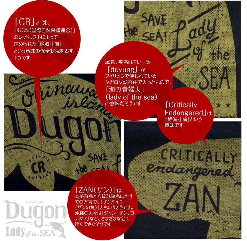 SAVE the ジュゴンの商品コンセプト