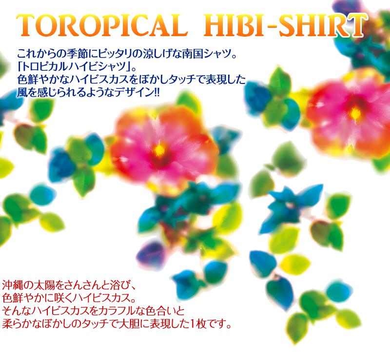 これからの季節にピッタリの涼しげな南国シャツ。「トロピカルハイビシャツ」
