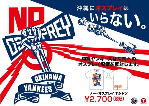 沖縄ヤンキースはオスプレイ配備を反対します